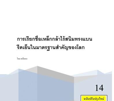 ss-std-2014